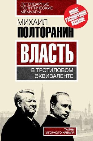 ПОЛТОРАНИН М. Власть в тротиловом эквиваленте. Тайны игорного Кремля