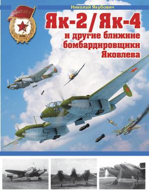 ЯКУБОВИЧ Н. Як-2/Як-4 и другие ближние бомбардировщики Яковлева
