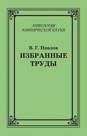 ПАВЛОВ В. Избранные труды