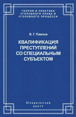 ПАВЛОВ В. Квалификация преступления со специальным субъектом