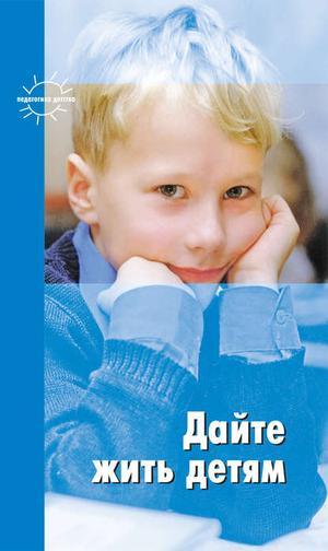 КОРНЕТОВ Г. Дайте жить детям (сборник)