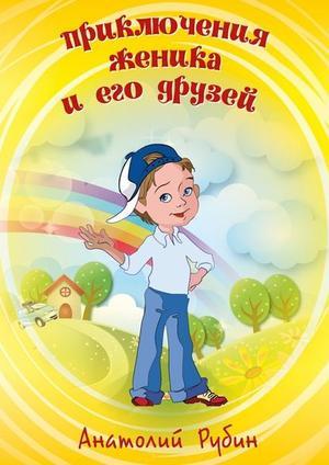 РУБИН А. Приключения Женика иего друзей