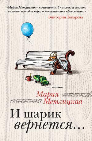МАРИЯ М. И шарик вернется...