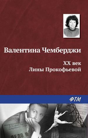 ЧЕМБЕРДЖИ В. XX век Лины Прокофьевой
