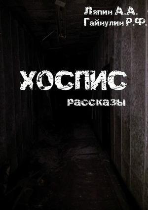 ГАЙНУЛИН Р., ЛЯПИН А. Хоспис