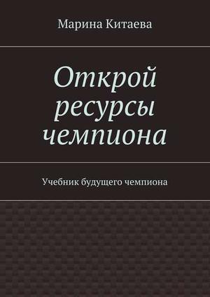 КИТАЕВА М. Открой ресурсы чемпиона
