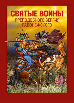 АНАНИЧЕВ А. Святые воины преподобного Сергия Радонежского