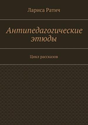 РАТИЧ Л. Антипедагогические этюды
