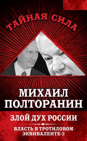 ПОЛТОРАНИН М. Злой дух России. Власть в тротиловом эквиваленте-2