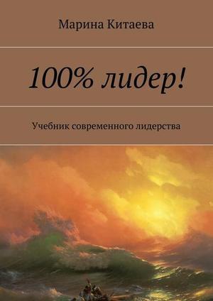 КИТАЕВА М. 100% лидер!