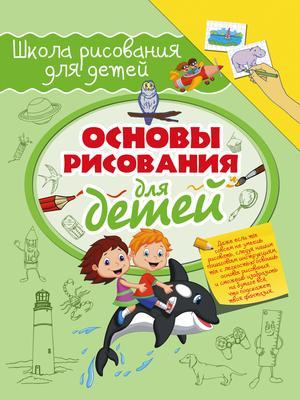 ЗУЕНОК Р., ФИЛИППОВА М. Основы рисования для детей