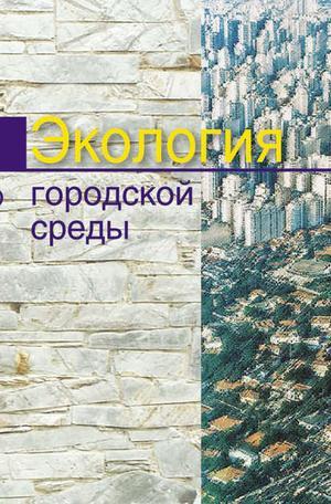 ГРИГОРЬЕВА Е., САЕВИЧ К., ЧЕЛНОКОВ А., ЮЩЕНКО Л. Экология городской среды