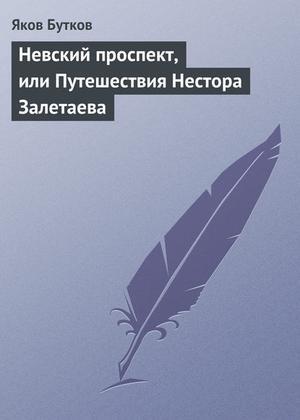 БУТКОВ Я. Невский проспект, или Путешествия Нестора Залетаева