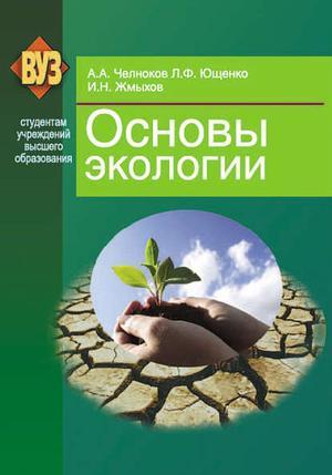 ЖМЫХОВ И., ЧЕЛНОКОВ А., ЮЩЕНКО Л. Основы экологии