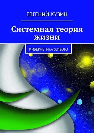 КУЗИН Е. Системная теория жизни. Кибернетика живого