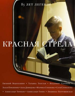 НИКОЛАЕВИЧ С., Сборник, ШУБИНА Е. Красная стрела. 85 лет легенде