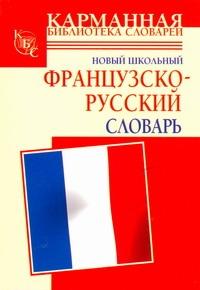 ДАРНО С. Новый школьный французско-русский словарь