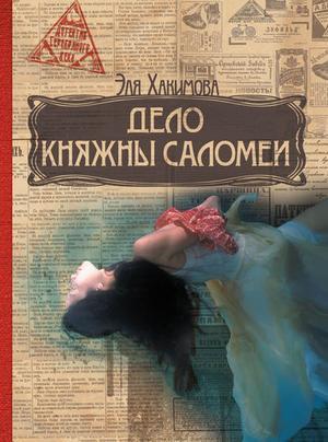 Хакимова Э. Дело княжны Саломеи