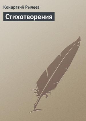 РЫЛЕЕВ К. Стихотворения