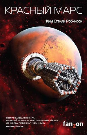 РОБИНСОН К. Красный Марс