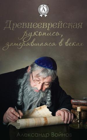 ВОЙНОВ А. Древнееврейская рукопись, затерявшаяся в веках