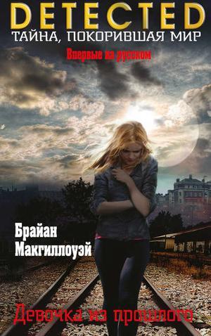 МАКГИЛЛОУЭЙ Б. Девочка из прошлого