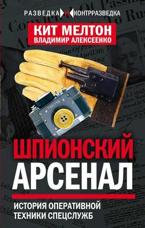 Алексеенко В., МЕЛТОН К. Шпионский арсенал. История оперативной техники спецслужб