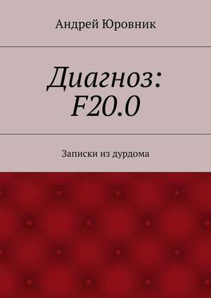 ЮРОВНИК А. Диагноз: F20.0. Записки издурдома