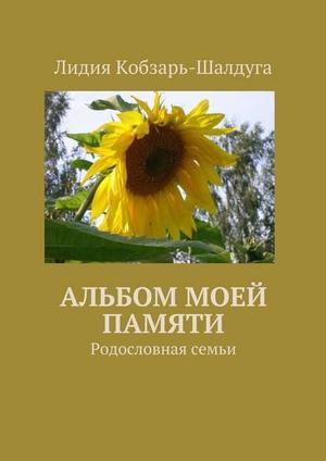 КОБЗАРЬ-ШАЛДУГА Л. Альбом моей памяти. Родословная семьи