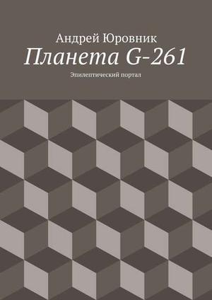 ЮРОВНИК А. Планета G-261. Эпилептический портал