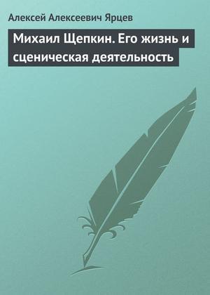 Ярцев А. Михаил Щепкин. Его жизнь и сценическая деятельность