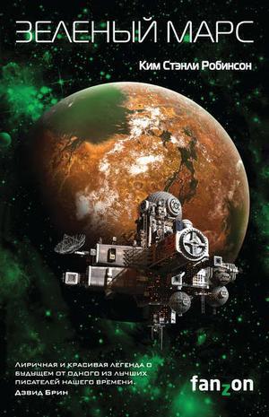 РОБИНСОН К. Зеленый Марс