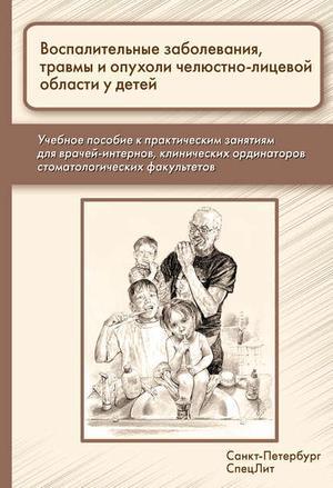 БЕРЕЗКИНА И., КЛИМОВ А., СЕВАСТЬЯНОВ А., ФИЩЕВ С. Воспалительные заболевания, травмы и опухоли челюстно-лицевой области у детей