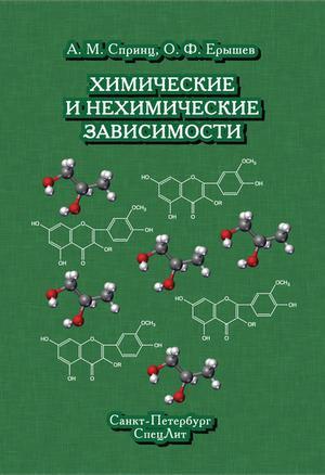 ЕРЫШЕВ О., СПРИНЦ А. Химические и нехимические зависимости