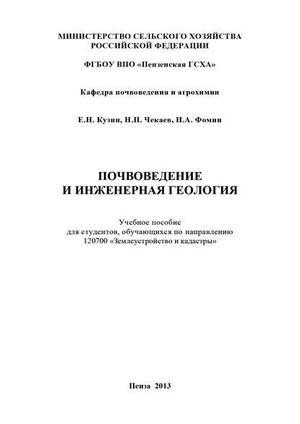 КУЗИН Е., ФОМИН Н., ЧЕКАЕВ Н. Почвоведение и инженерная геология