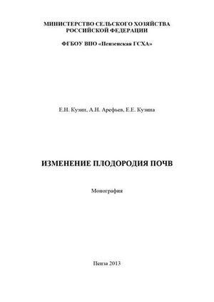 АРЕФЬЕВ А., КУЗИН Е., КУЗИНА Е. Изменение плодородия почв