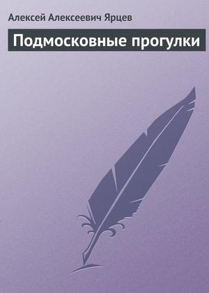 Ярцев А. Подмосковные прогулки