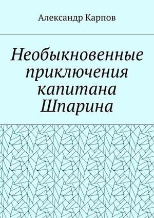 КАРПОВ А. Необыкновенные приключения капитана Шпарина