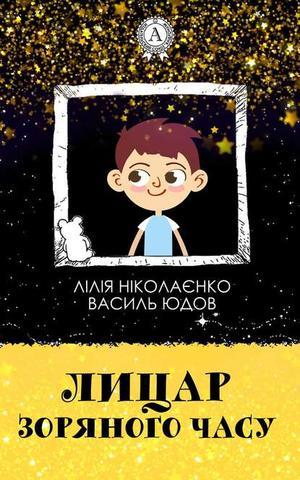 НіКОЛАєНКО Л., ЮДОВ В. Лицар Зоряного Часу