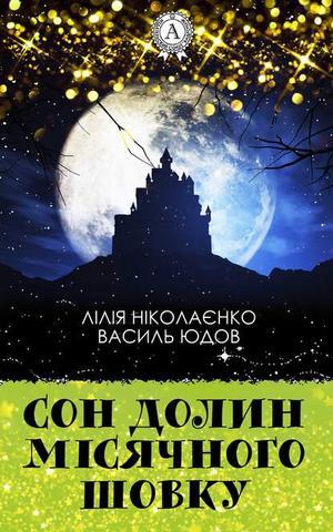 НіКОЛАєНКО Л., ЮДОВ В. Сон долин місячного шовку