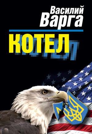 ВАРГА В. Котел