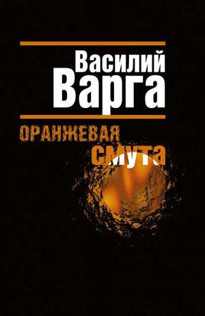 ВАРГА В. Оранжевая смута