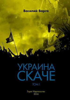 ВАРГА В. Украина скаче. Том I