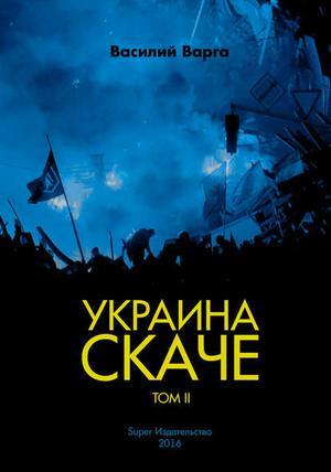ВАРГА В. Украина скаче. Том II