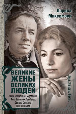 МАКСИМОВА Л. Великие жены великих людей