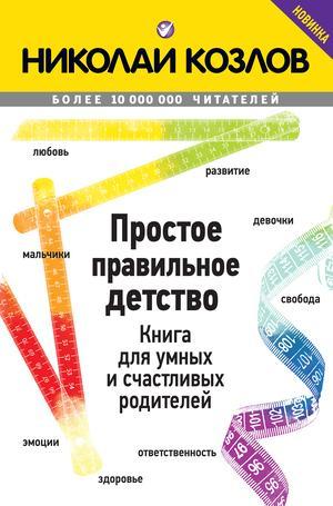 НИКОЛАЙ К. Простое правильное детство. Книга для умных и счастливых родителей