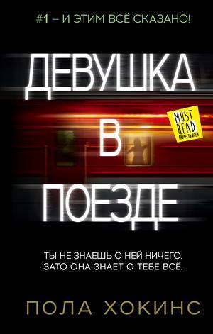 ХОКИНС П. Девушка в поезде
