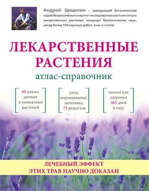 ЦИЦИЛИН А. Лекарственные растения: Атлас-справочник