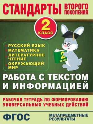 КАМЕНКОВА Н., ПОЛЯКОВА Е. Работа с текстом и информацией. 2 класс