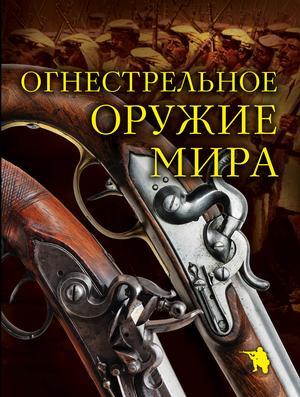 АЛЕКСЕЕВ Д. Огнестрельное оружие мира. 2-е издание